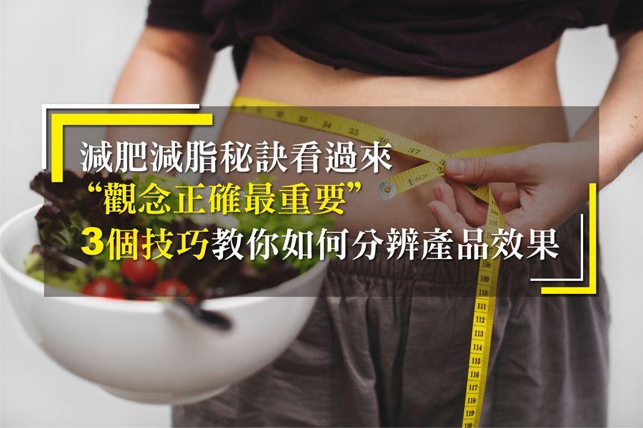 減肥減脂秘訣 觀念正確最重要 3個技巧教你如何分辨產品效果