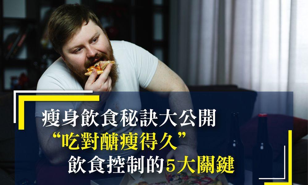 飲食控制對於瘦身的重要性
