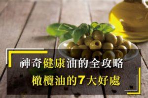 橄欖油好處精選圖片