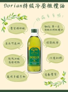 Dorian特級冷壓橄欖油