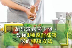 蔬果營養素下降,超前部署吃的健康方法
