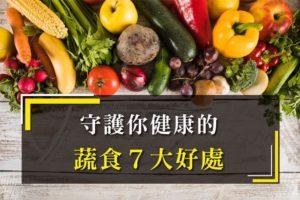 蔬食七大好處精選圖
