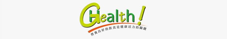 健康Get