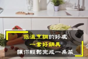 鍋具精選圖