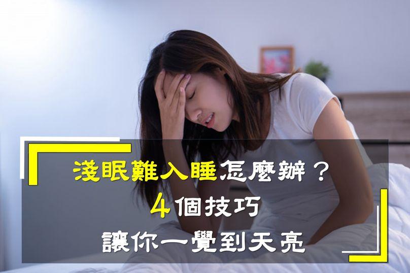 淺眠難入睡怎麼辦