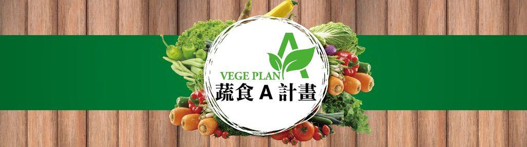 蔬食計畫標題