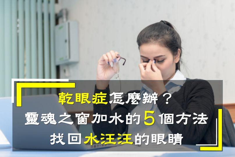 乾眼症精選圖